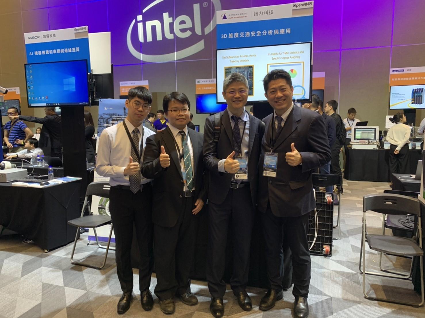 2019 Intel Edge Computing Solution Summit