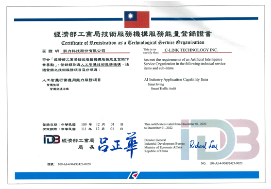 2020 C-LINK were granted AI registration from Ministry of Economic Affairs, ROC.